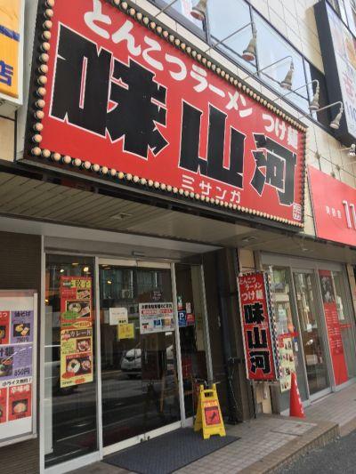 味山河 鶴ヶ峰本店の口コミ