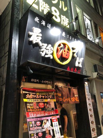 油そば 春日亭 神保町店
