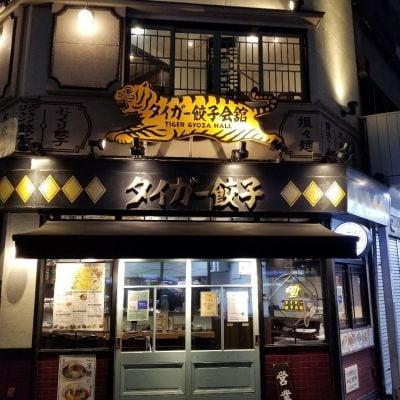 タイガー餃子会館 門前仲町店
