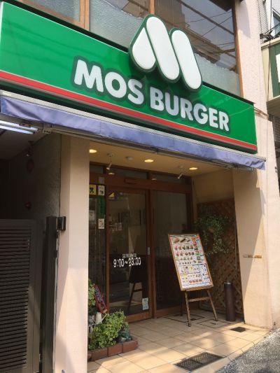 モスバーガー 鶴ヶ峰店