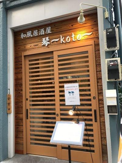 和風居酒屋 琴〜koto〜