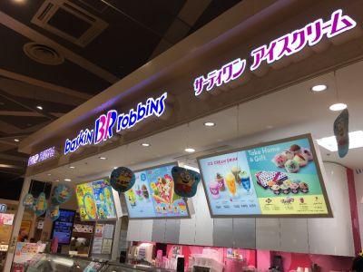 サーティーワンアイスクリーム イオン札幌桑園ショッピングセンター店