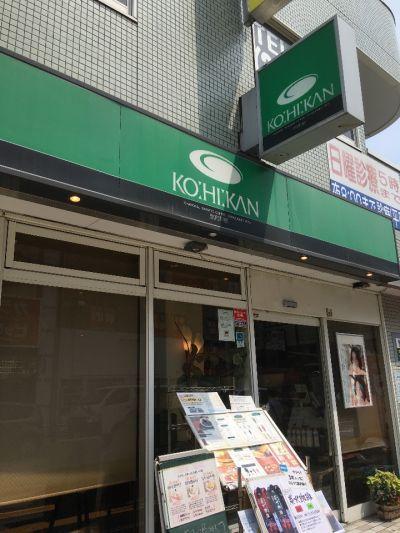 珈琲館 鶴ヶ峰店
