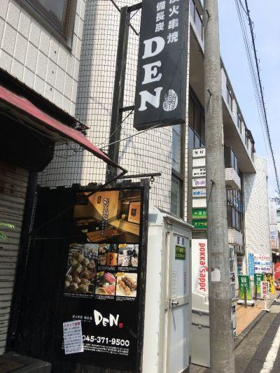季節の地酒&本格焼酎の専門店 DEN (デン)