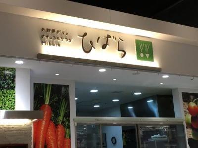 ひばら イオン札幌桑園店