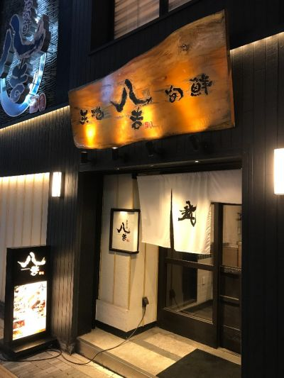 八吉 御茶ノ水店
