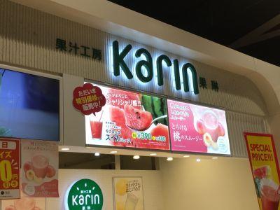 果琳 イオン札幌桑園店