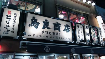 鳥良商店 神田西口店