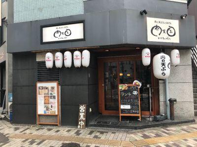 肉天国 恵比寿店