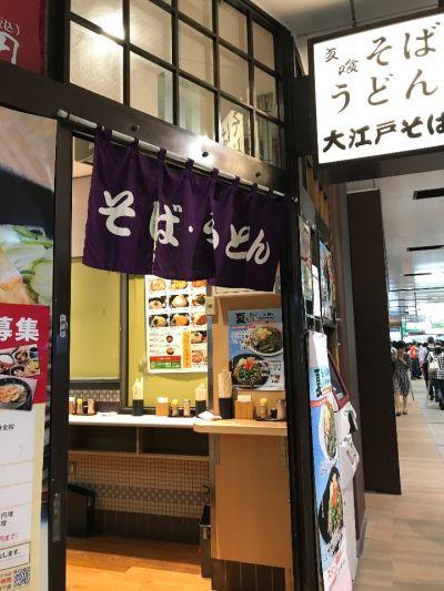 大江戸そば 浜松町店