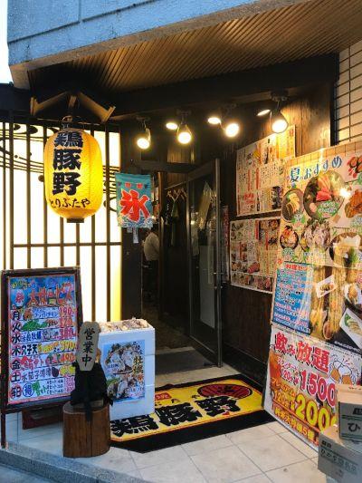 鶏豚野 浜松町駅前店