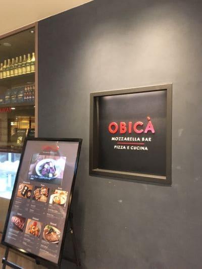オービカ モッツァレラバー 横浜店  (OBIKA) の口コミ