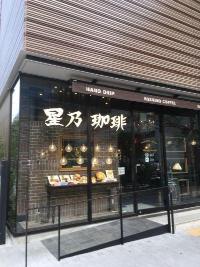 星乃珈琲店 横浜鶴屋町店