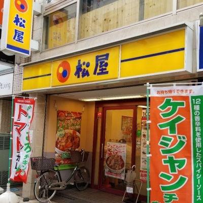 松屋 祖師ヶ谷大蔵三丁目店