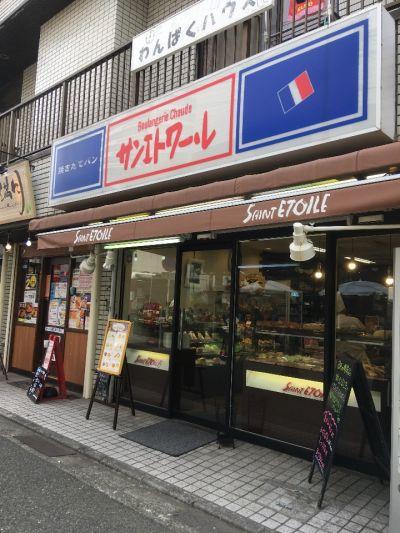 サンエトワール 鶴ヶ峰店
