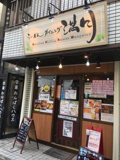 らーめんダイニング満月 鶴ヶ峰店