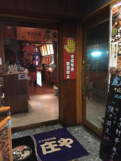 庄や 横浜西口店