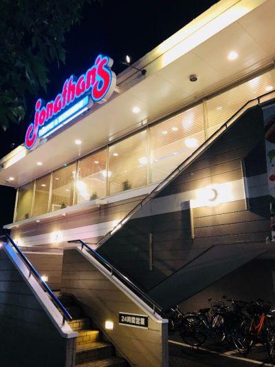 ジョナサン 世田谷八幡山店