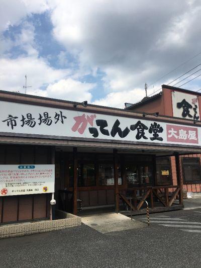 市場場外がってん食堂大島屋 朝霞店