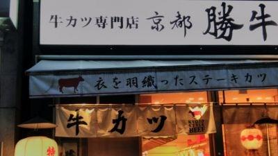牛カツ専門店 京都 勝牛 秋葉原店