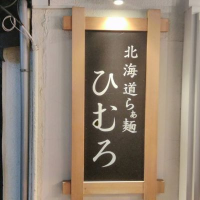 北海道らぁ麺 ひむろ 秋葉原店