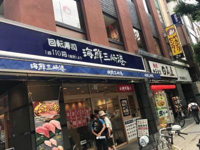 海鮮三崎港 川口店の口コミ