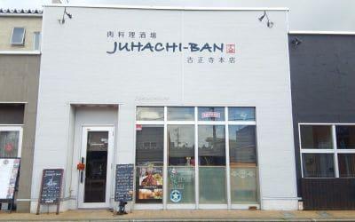 肉料理酒場 JUHACHI-BAN 古正寺本店