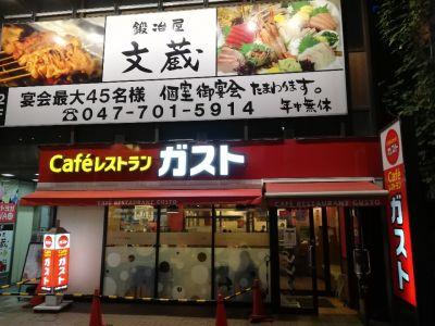 ガスト 松戸店
