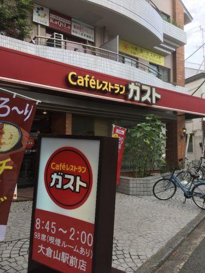 ガスト 大倉山駅前店