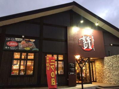 石焼ステーキ贅 長岡古正寺店