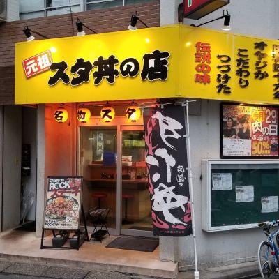 伝説のすた丼屋 国分寺店