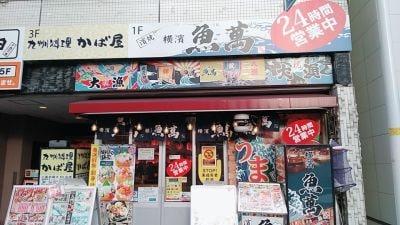 横濱魚萬 浜松南口駅前店の口コミ