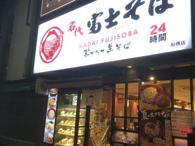 名代 富士そば 船橋店の口コミ