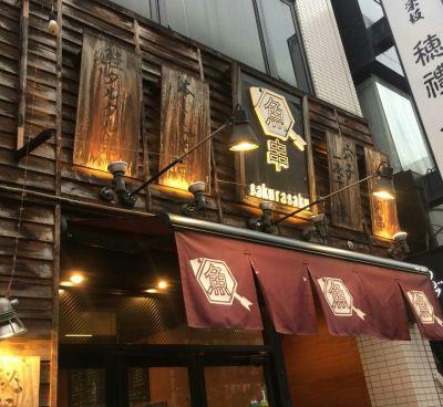 魚串さくらさく 神楽坂店