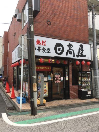 日高屋 白楽店
