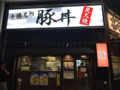 なまらうまいっしょ 平塚駅北口店