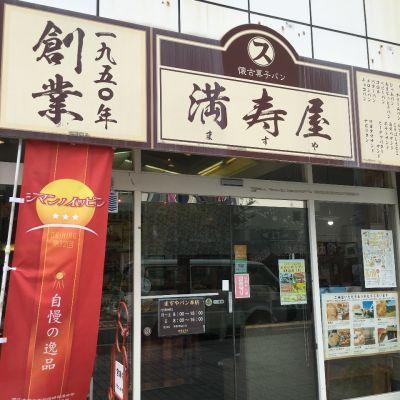 満寿屋パン 本店