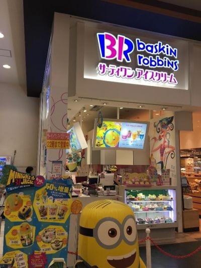 サーティワンアイスクリームイオンモール京都五条店の口コミ