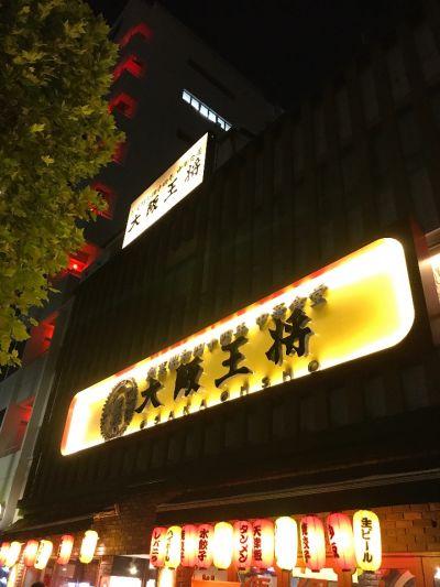 大阪王将 岩本町店の口コミ