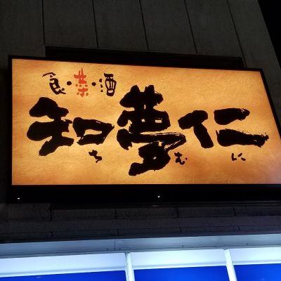 知夢仁 小作店