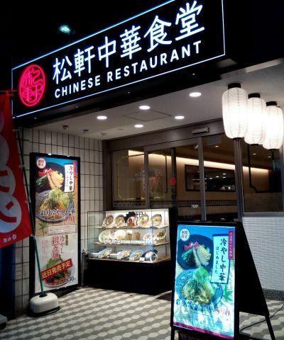 松軒中華食堂 仙川店