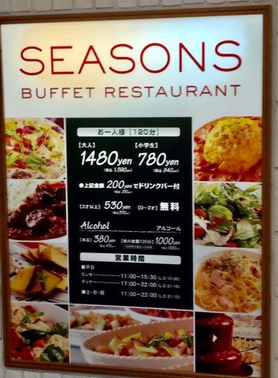 シーズンズ ビュッフェ レストラン サッポロファクトリー店