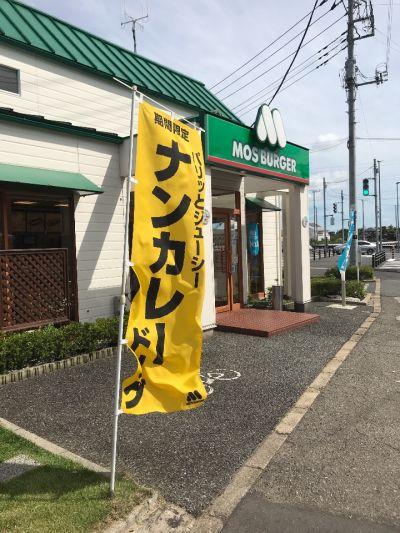 モスバーガー佐倉 ユーカリが丘店
