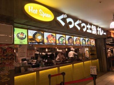 ホット・スプーン 東京ドームシティー店