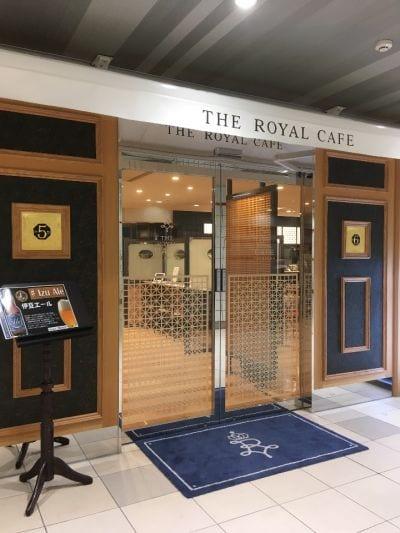 ザ ロイヤル カフェ ヨコハマ (THE ROYAL CAFE YOKOHAMA)