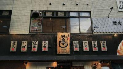 寿司居酒屋 や台ずし 立川曙橋店