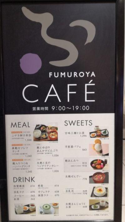 FUMUROYA CAFE 百番街店の口コミ
