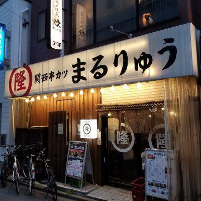 関西串カツ まるりゅう 国分寺店