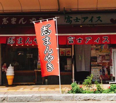 富士アイスの口コミ