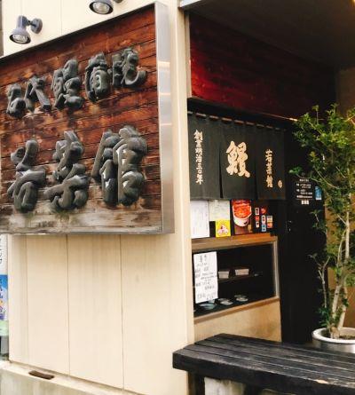 鰻 若菜館